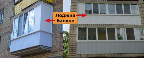 Отличие лоджии и балкона