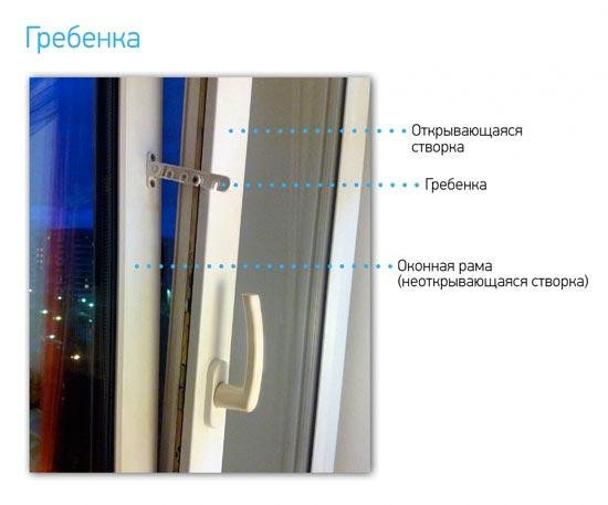 Окно с гребенкой внешне