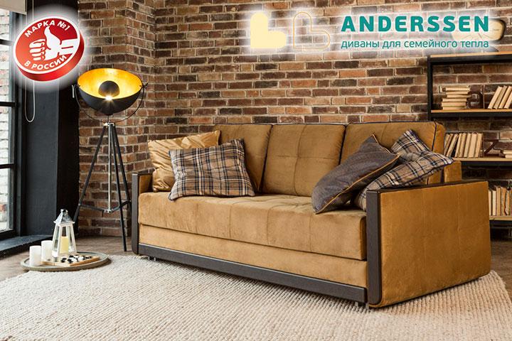 мебельное производство Anderssen